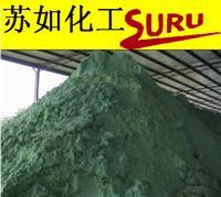 Ferrous Sulfate CAS NO.7720-78-7(7720-78-7)
