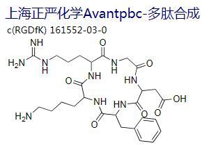 RGD peptide,c(RGDfK)(161552-03-0)