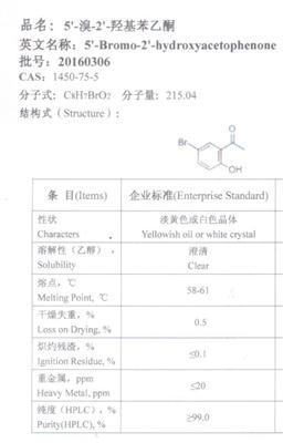 5'-Chloro-2'-Hydroxyacetophenone CAS:1450-74-4