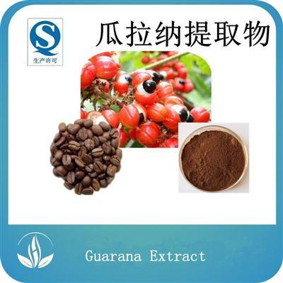 Herbal Guarana Extract