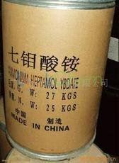 lower price white crystal Hexaammonium molybdate CAS:12027-67-7