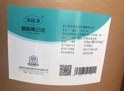 High Purity Chlorhexidine acetate