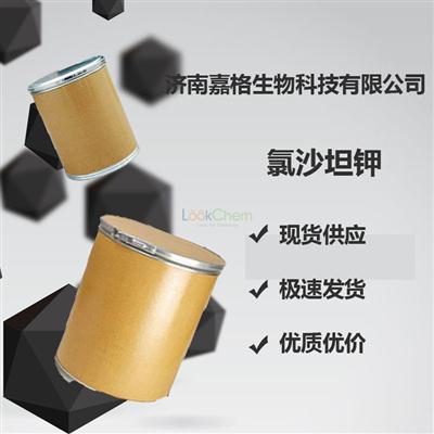 high purity USP Losartan potassium CAS 124750-99-8 in stock
